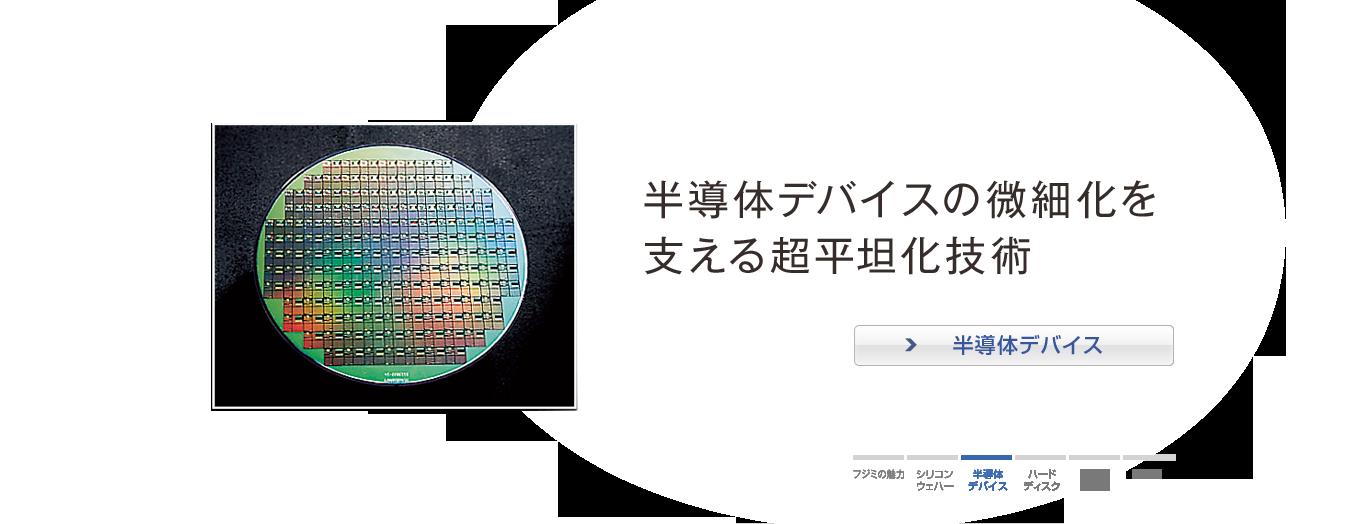 半導体デバイスの微細化を支える超平坦化技術