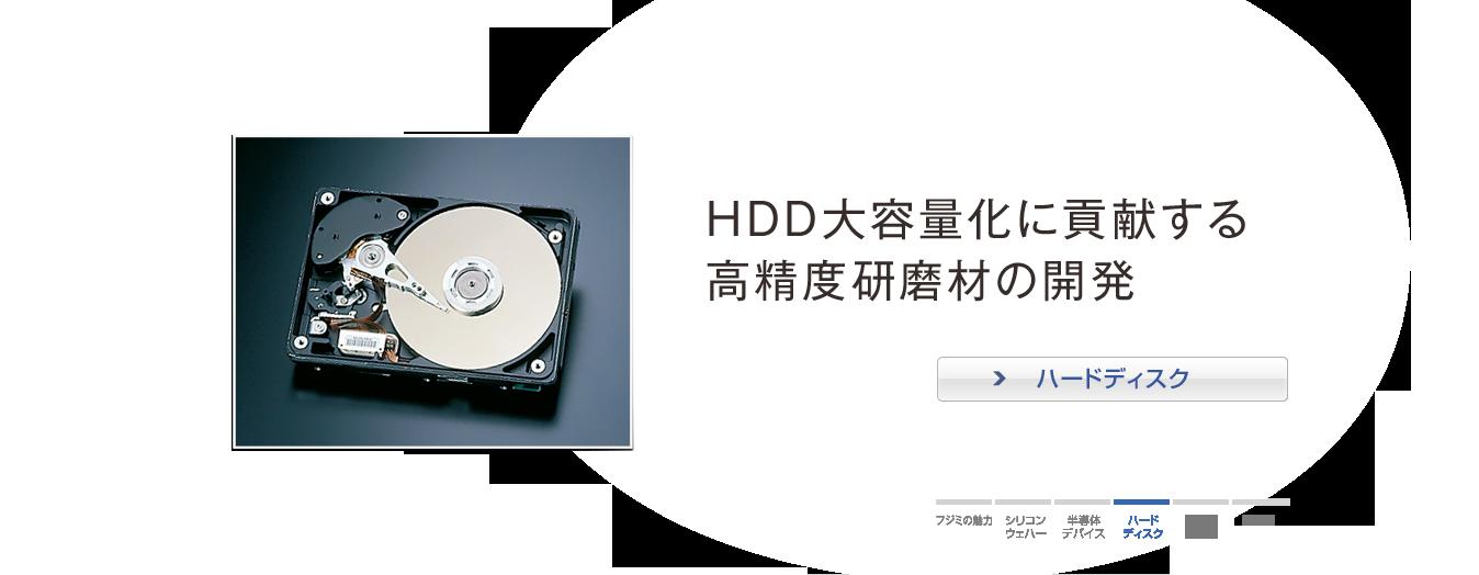 HDD大容量化に貢献する高精度研磨材の開発